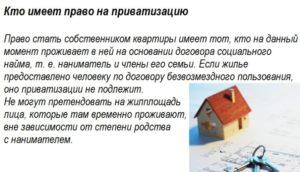 Имеет ли право на жилье человек в нем прописанный но не собственник