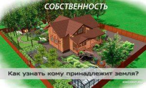 Как Узнать Кому Принадлежит Дом В Деревне