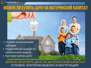Можно Ли Купить Дом За Материнский Капитал В Снт