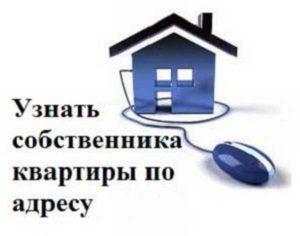 Узнать Владельца Квартиры В Москве По Адресу