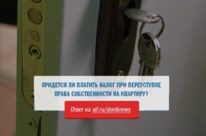 Переуступка Прав Собственности На Квартиру В Новостройке Налоги