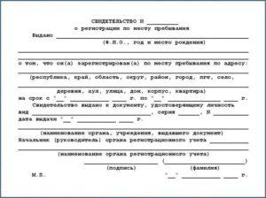 Регистрация По Месту Жительства И Месту Пребывания