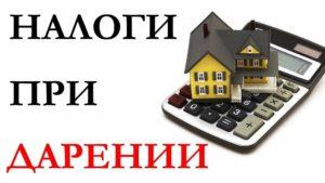 Налог на подарок недвижимости