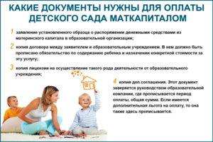 Какие документы нужны для работы няней в детском саду