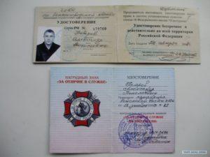Как восстановить ветеранское удостоверение