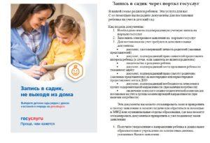 Какие документы нужны для постановки в садик ребенка