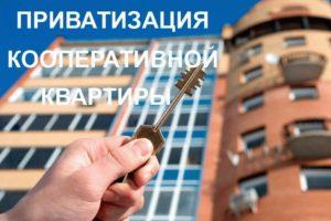 Кооперативная квартира нужна ли приватизация