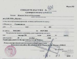 Можно ли без прописки устроиться на работу в москве