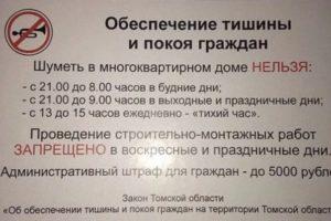 Закон тишины в оренбургской области 2021