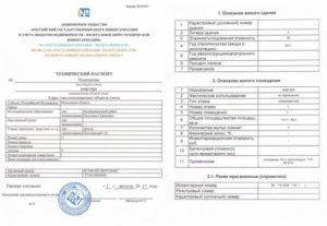 Какие нужны документы в бти для технического паспорта