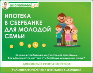 Молодая семья в сбербанке