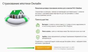 Страхование недвижимости ипотека сбербанк