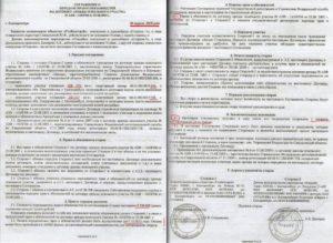 Соглашение о переуступке прав и обязанностей по договору аренды земельного участка