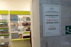 Пункт выдачи бесплатных лекарств