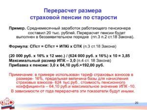 Положен ли перерасчет пенсии