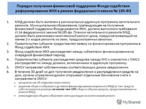 Фз фонд капитального ремонта