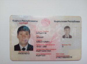 Киргизский паспорт как выглядит