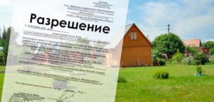 Получение Разрешения На Строительство На Земле Сельхозназначения