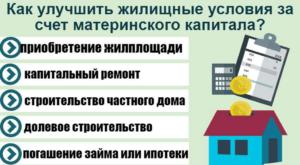 Какую квартиру можно купить на материнский капитал