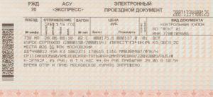 Стоимость детских ржд билетов
