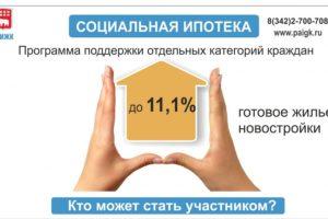 Кому предоставляется социальная ипотека