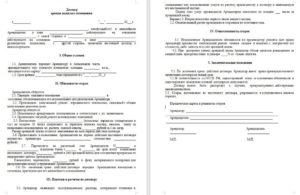 Какие документы нужны для заключения договора аренды нежилого помещения