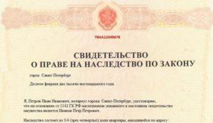 Документы на право наследования имущества умершего