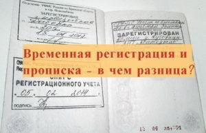 В Чем Разница Прописки И Регистрации