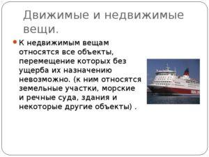 Почему морские и воздушные суда относятся к недвижимым вещам