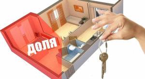 Продажа доли квартиры в долевой собственности