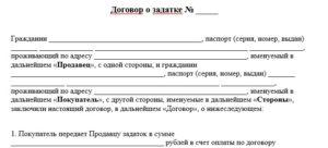Образец договора на задаток покупка квартиры