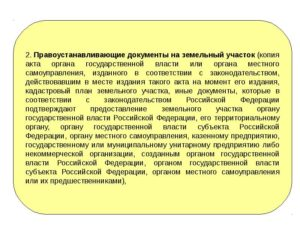 Правоустанавливающие документы на земельный участок список