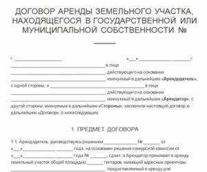 Переуступка права аренды земельного участка между физическими лицами ижс