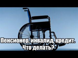 Кредит пенсионерам по инвалидности