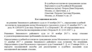 Верховный суд кассационная инстанция