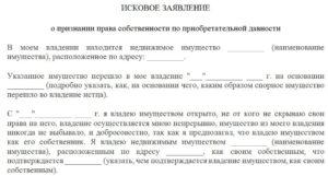 О признании права собственности образец заявления