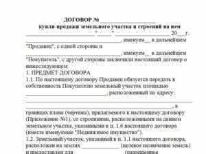 Договор купли продажи участка с домом в снт образец бланк 2019