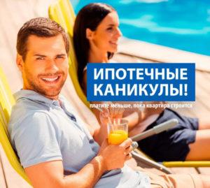 Ипотечные каникулы что такое