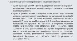 Договор купли продажи по материнскому капиталу образец