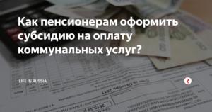 Какие Документы Для Субсидии На Оплату Жкх Пенсионерам