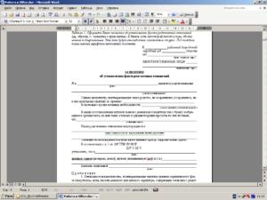 Заявление в суд на установление родства