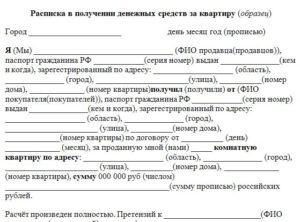 Расписка в получении денежных средств за квартиру образец скачать