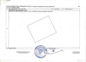 Как изменить адрес земельного участка в кадастровом паспорте