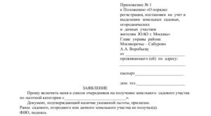 Заявление в администрацию о предоставлении земельного участка в аренду