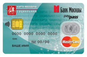 Возможности социальной карты москвича