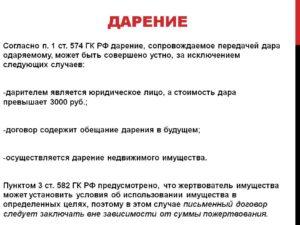 Гражданский кодекс дарственная на квартиру