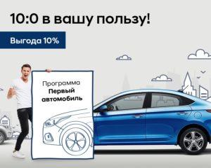Программа государственного автокредитования 2021