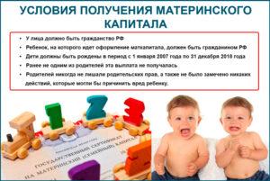 Материнский капитал за двойняшек