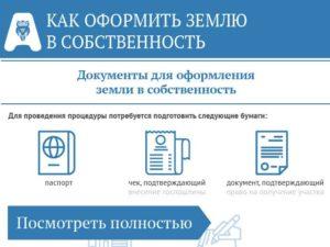 Документы для регистрации участка в собственность