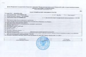 Как заказать кадастровый паспорт на землю